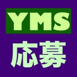 yms_apply