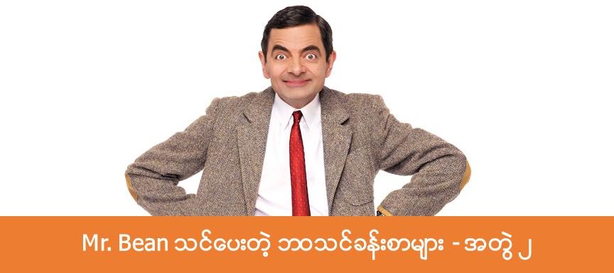 Mr. Bean Life Lesson