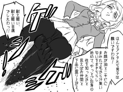 パンスト踏みつけサディスト女子高生
