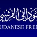 Sudanese French Bank