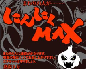 peyang_ninniku_max