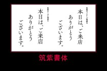 藤田重信_筑紫書体