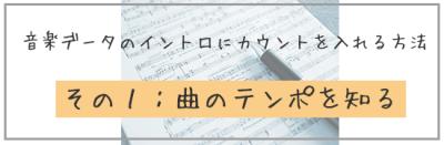 音楽データのイントロにカウントを入れる方法<その1>曲のテンポを知る