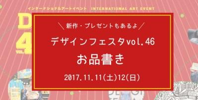 11/11・12デザインフェスタ46お品書き