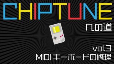 チップチューンへの道!~第3回 MIDIキーボードの修理~