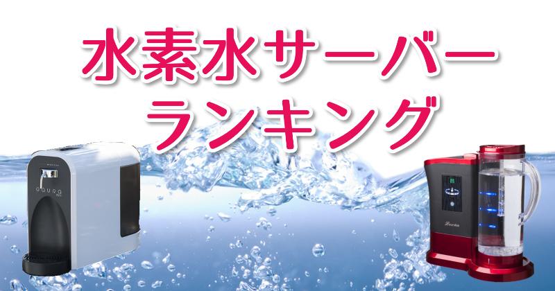 水素水サーバーランキング2