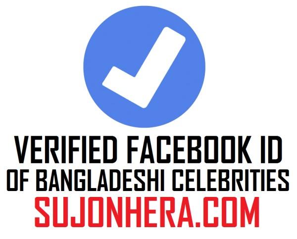 Official Verified Facebook ID Links Of Bangladeshi Celebrites