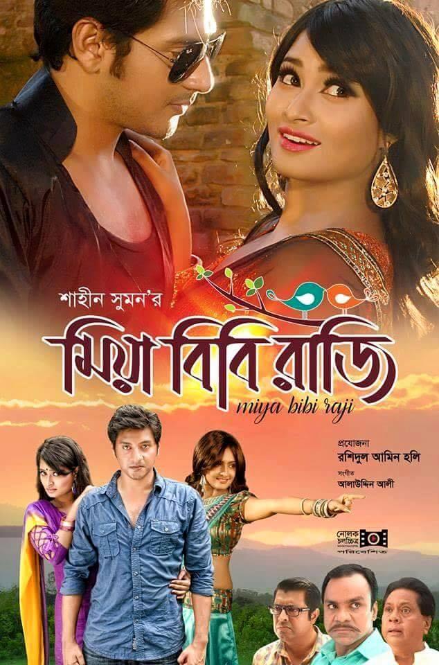 Miya Bibi Raji (2016) Sumit Shirin Shila Nijhum Bangla Movie