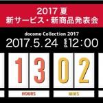 Xperia XZ Premium SO-04Jの実質価格は4万円台半ば、Galaxy S8は5万円台半ば、ドコモ2017夏モデルの発売時期と価格が一部リーク