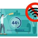 Xperia XZ PremiumやXZsのWiFi接続問題、カクつき、バッテリー異常消費の改善方法