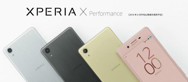 ソフトバンクのXperia X Performance本体代金を公開、月額料金シミュレーション