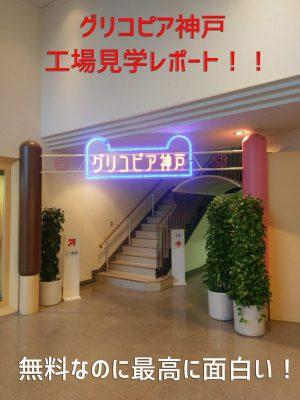 グリコピア神戸工場見学イメージ