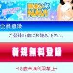 即会いナビ(NAVI)SPトップ