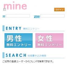 MINE~マイン スマホトップ