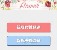 flower スマホトップ