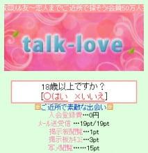 talk-love トップ