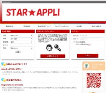 STAR★APPLI PCトップ