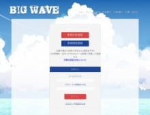 BIG WAVE PCトップ