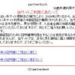 partnerbock(パートナーブック) トップ