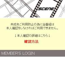 Scene スマホトップ