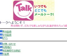 トーク (Talk)トップ画像