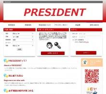 PRESIDENT (プレジデント) トップ