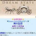 Dream state(ドリームステイト)  トップ画像