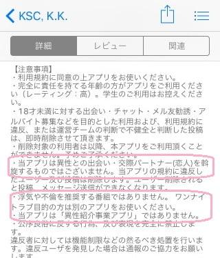 ガチ出会い 注意事項(iTunes)