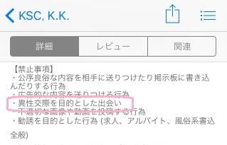 ガチ出会い 禁止事項(iTunes)
