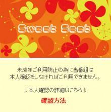 Sweet Seet スマホトップ