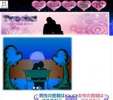 two-shot~ツーショット~  PCトップ画像