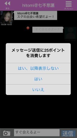 【18禁】出会いチャット 有料