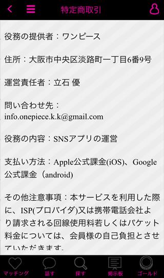 iCHATの運営者情報