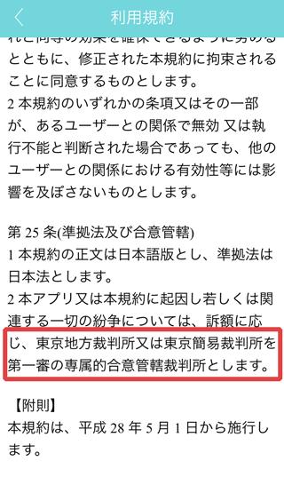 ナチュラルの運営場所は東京?