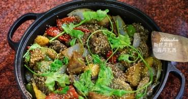 新竹東門市場美食推薦|青丹扎西。正宗藏式料理~超入味青藏羊肉炕(菜單menu價錢)