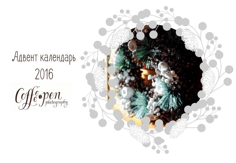 Адвент-календарь от фотографа Анны Беляевой