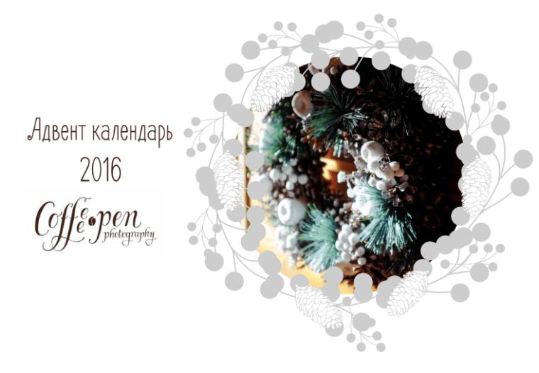 anna belyaeva coffeepen advent 2016