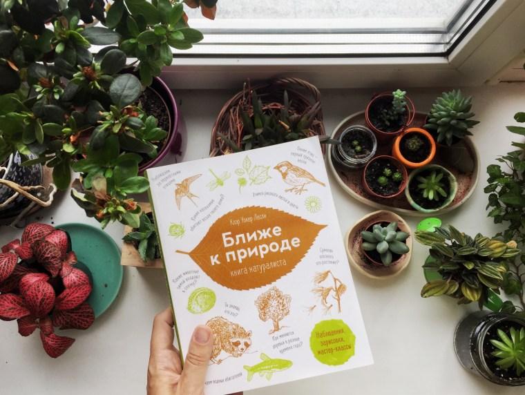 nature book mann ferber ivanov