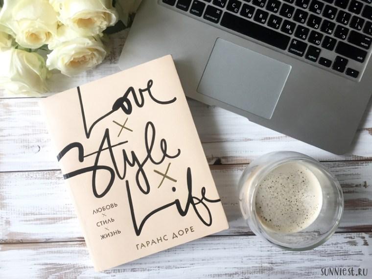Гаранс Доре: Любовь, Стиль, Жизнь