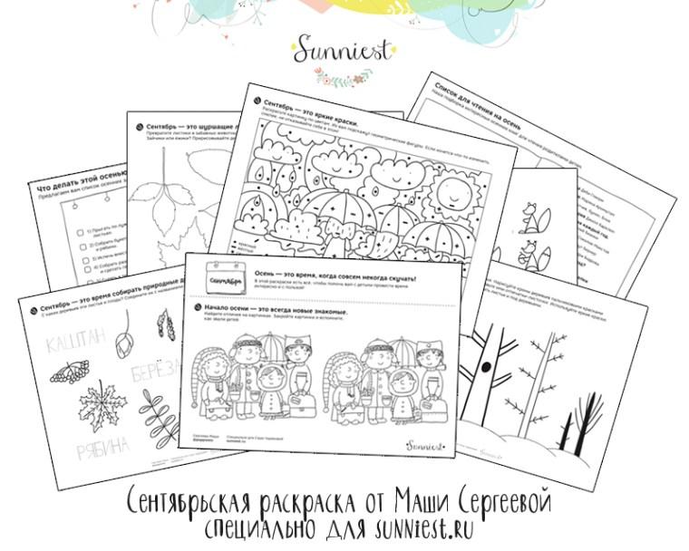 Бесплатная раскраска для детей и родителей с заданиями от Маши Сергеевой by sunniest.ru