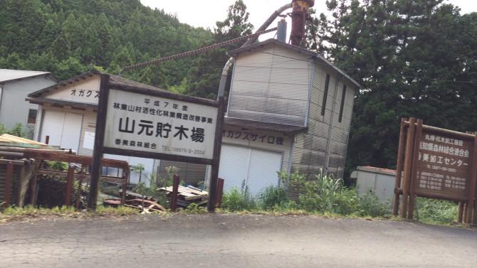 木材の加工場や貯木場が