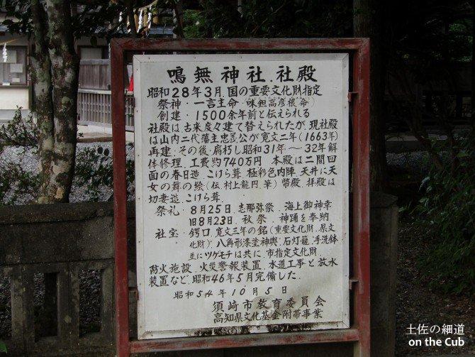 昭和23年3月に国の重要文化財に指定