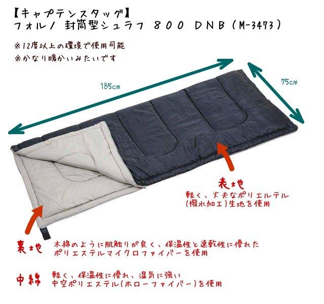 【キャプテンスタッグ】 フォルノ 封筒型シュラフ 800 DNB(M-3473)簡易スペック