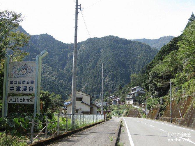県立自然公園 中津渓谷 入り口1.5km先