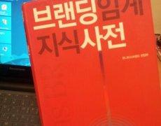 9번째 책 브랜딩 임계 지식사전
