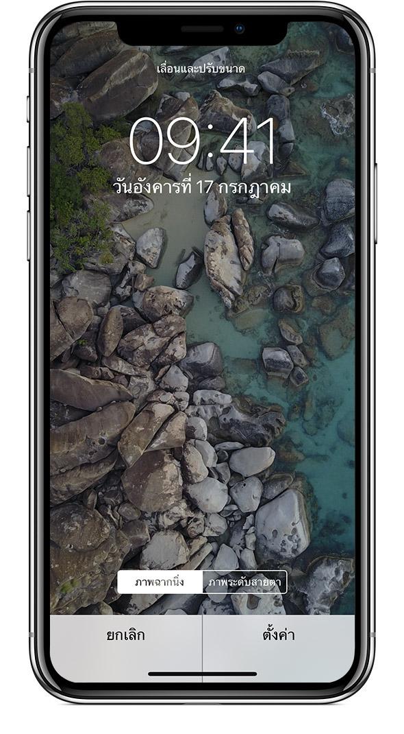Wallpaper For Iphone X Live เปลี่ยนภาพพื้นหลังของ Iphone Apple การสนับสนุน