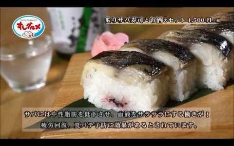 おすすめ★父の日におすすめ-炙りサバ寿司とお酒のセット-