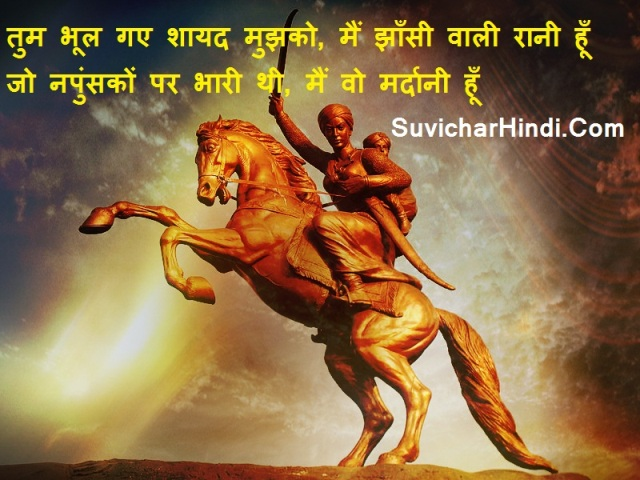Raja Rani Hd Wallpapers With Quotes रानी लक्ष्मीबाई की जीवनी Rani Laxmi Bai Biography In Hindi
