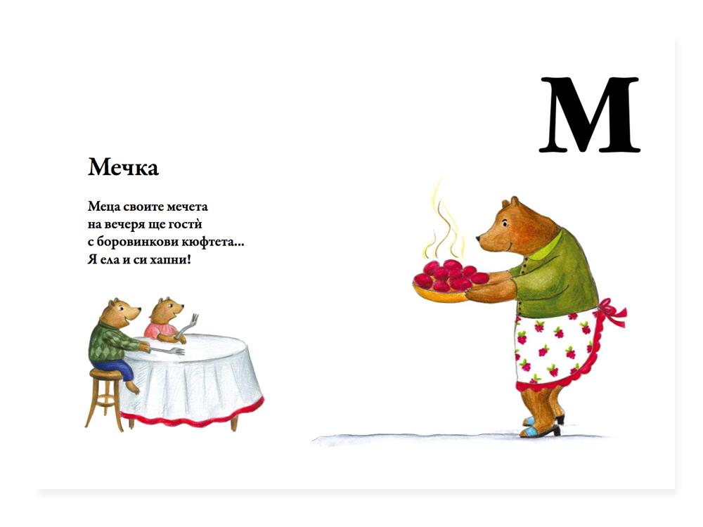 5_mechki_page