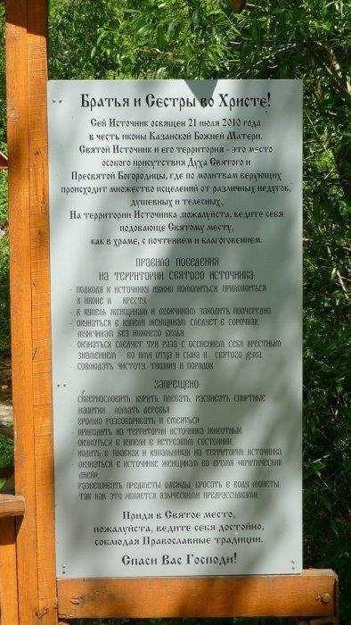 Родник «Башинский», святой источник Казанской иконы Божией Матери у села Башино